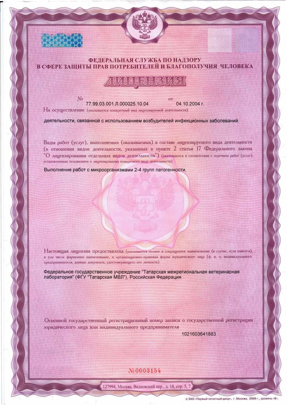 Лицензия Роспотребнадзора