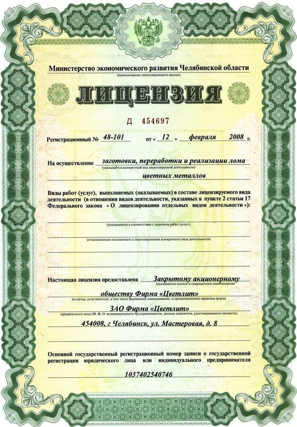 лицензия на лом, лицензия на реализацию лома, лицензия на переработку лома.