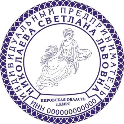 печать ип с логотипом